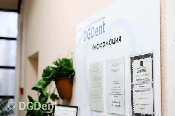Стоматологическая клиника DGDent